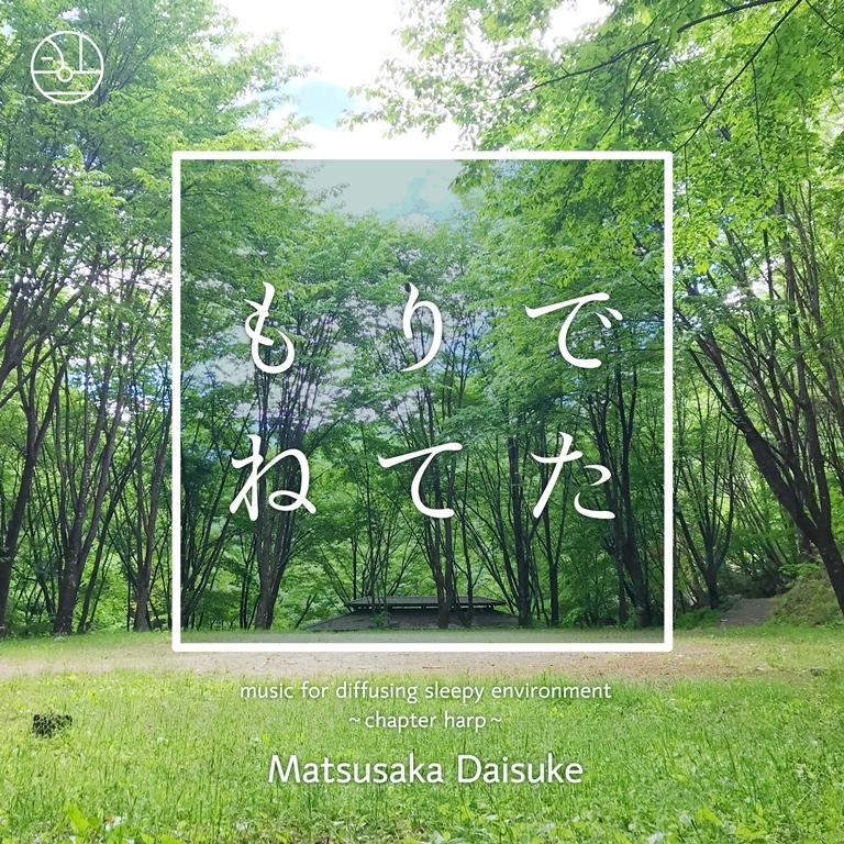 NAXOS JAPAN | もりでねてた music for diffusing sleepy environment ...