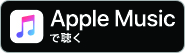 applemusic/バナー
