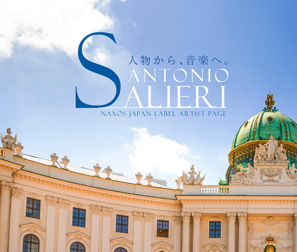 salieri_logo